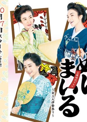 Nuke Mairu ~ Onna 3-nin Ise Mairi (Japan) 2018