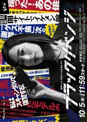 Black Revenge (Japan) 2017