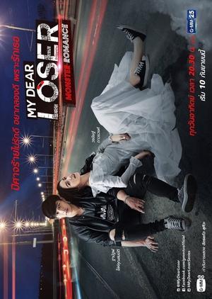 My Dear Loser Series: Monster Romance (Thailand) 2017