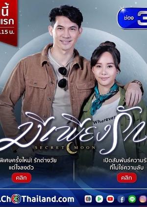 Mee Piang Rak (Thailand) 2018