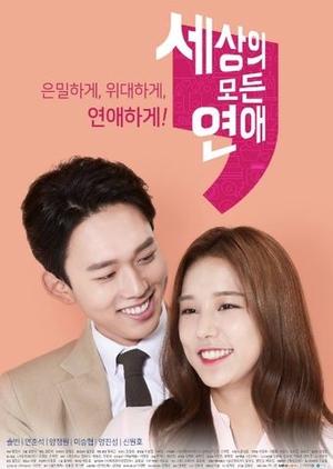 All the Love in the World: Season 2 (South Korea) 2017