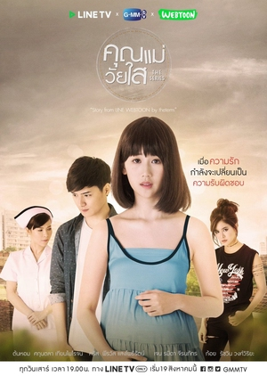 Teenage Mom The Series (Thailand) 2017