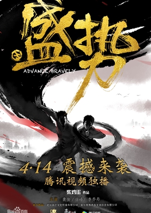 Advance Bravely (China) 2017