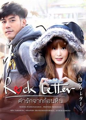 Rock Letter (Thailand) 2017