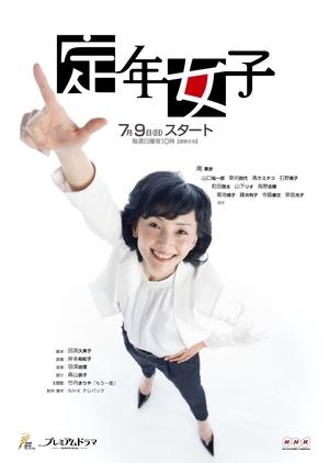 Teinen Joshi (Japan) 2017