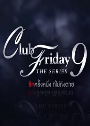 Club Friday The Series Season 9 (Thailand) 2017
