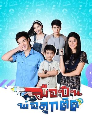 Muepuen Pho Luk Tit (Thailand) 2017
