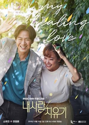 My Healing Love (South Korea) 2018