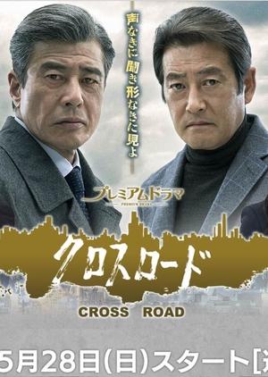 Cross Road 2 (Japan) 2017