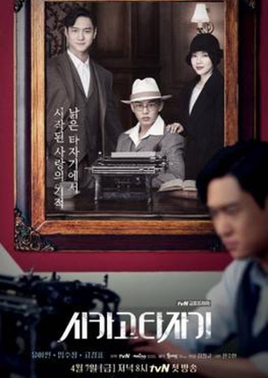 Chicago Typewriter Special (South Korea) 2017