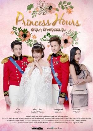 Princess Hours Special (Thailand) 2017
