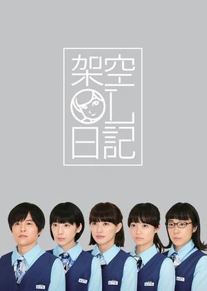 Kakuu OL Nikki (Japan) 2017
