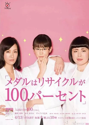Hito wa Mita Me ga 100% (Japan) 2017