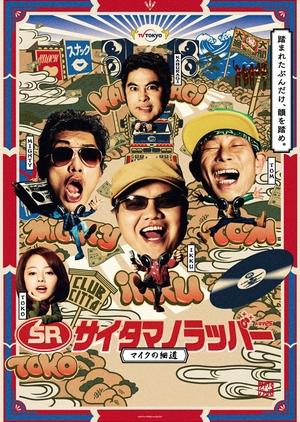 SR Saitama's Rapper: Mike's Lane (Japan) 2017
