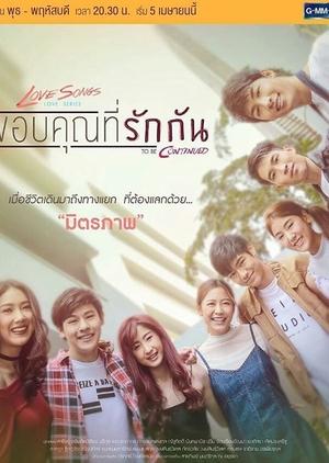 Love Songs Love Series To Be Continued: Kaup Koon Tee Ruk Gun (Thailand) 2017