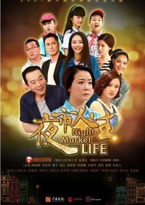 Night Market Life (China) 2017