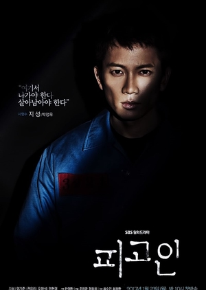 Defendant (South Korea) 2017