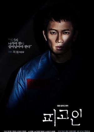 Defendant (South Korea) 2017