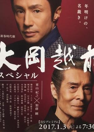 Ooka Echizen - Shirasu ni Saita Shinjitsu (Japan) 2017