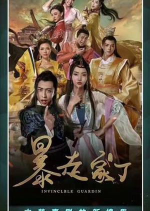 The Running Of The Servant (China) 2017