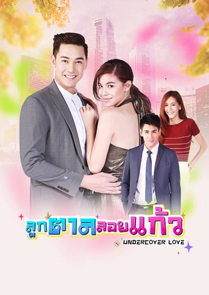 Luk Tan Loy Kaew (Thailand) 2016
