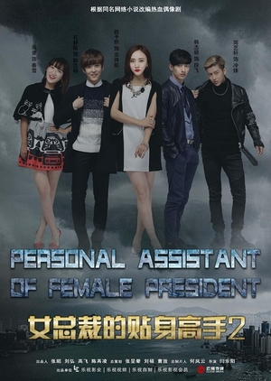 Personal Assistant of Female President 2 (China) 2016