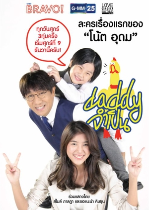 Love Rhythms The Series: Accidental Daddy (Thailand) 2016