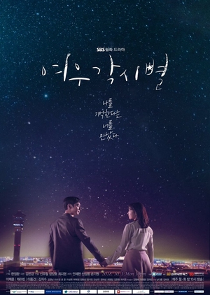 Where Stars Land (South Korea) 2018