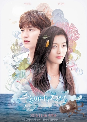The Legend of the Blue Sea (South Korea) 2016