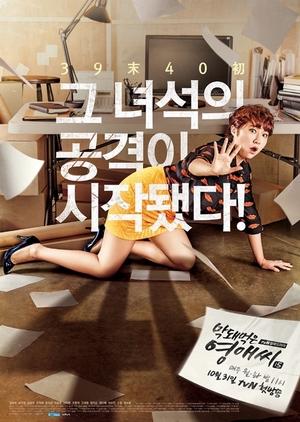 Ugly Miss Young Ae Season 15 (South Korea) 2016
