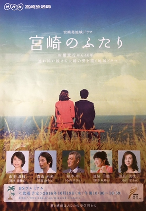 Miyazaki no Futari (Japan) 2016