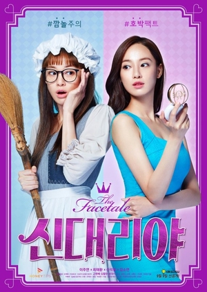 The Facetale Season 1: Cinderia (South Korea) 2016