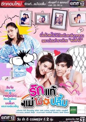 Ruk Tae Mae Mai Pleum (Thailand) 2016