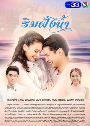 Rim Fung Nam (Thailand) 2018