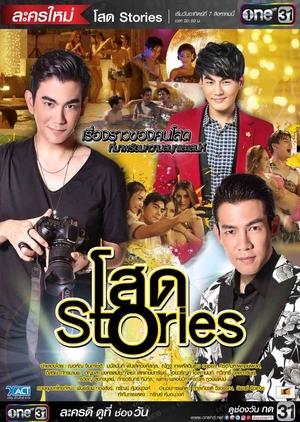 Sot Stories (Thailand) 2016