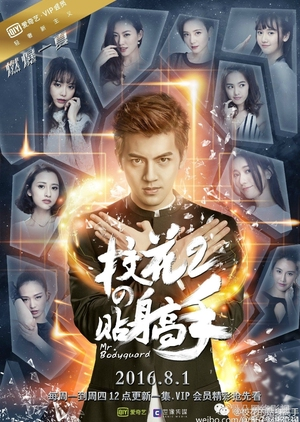 Mr. Bodyguard 2 (China) 2016