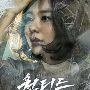 Wanted (South Korea) 2016