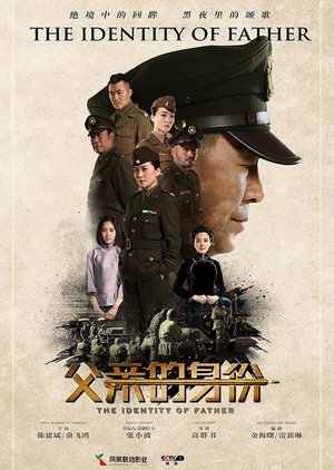 The Identity of Father (China) 2016