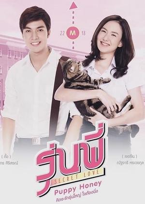 Senior Secret Love: Puppy Honey (Thailand) 2016