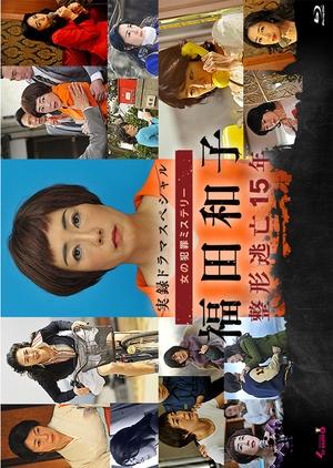Fukuda Kazuko Seikei Tobo 15-nen (Japan) 2016