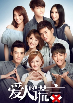 The Lover's Lies (China) 2016