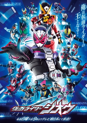 Kamen Rider Zi-O (Japan) 2018