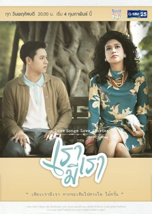 Love Songs Love Stories: Rao Mee Rao (Thailand) 2016