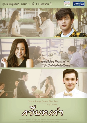 Love Songs Love Stories: Kawee Bod Kao (Thailand) 2016