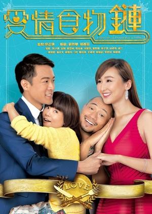 Love as a Predatory Affair (Hong Kong) 2016