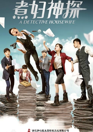 A Detective Housewife (China) 2016
