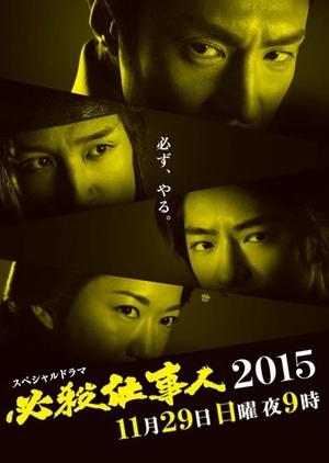 Hissatsu Shigotonin 2015 Special (Japan) 2015