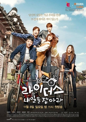 Riders: Catch Tomorrow (South Korea) 2015