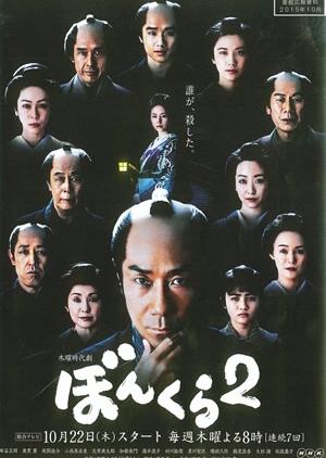 Bonkura Season 2 (Japan) 2015