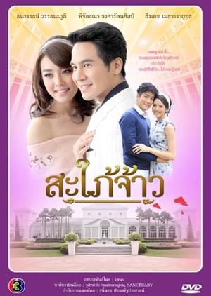 Sapai Jao (Thailand) 2015